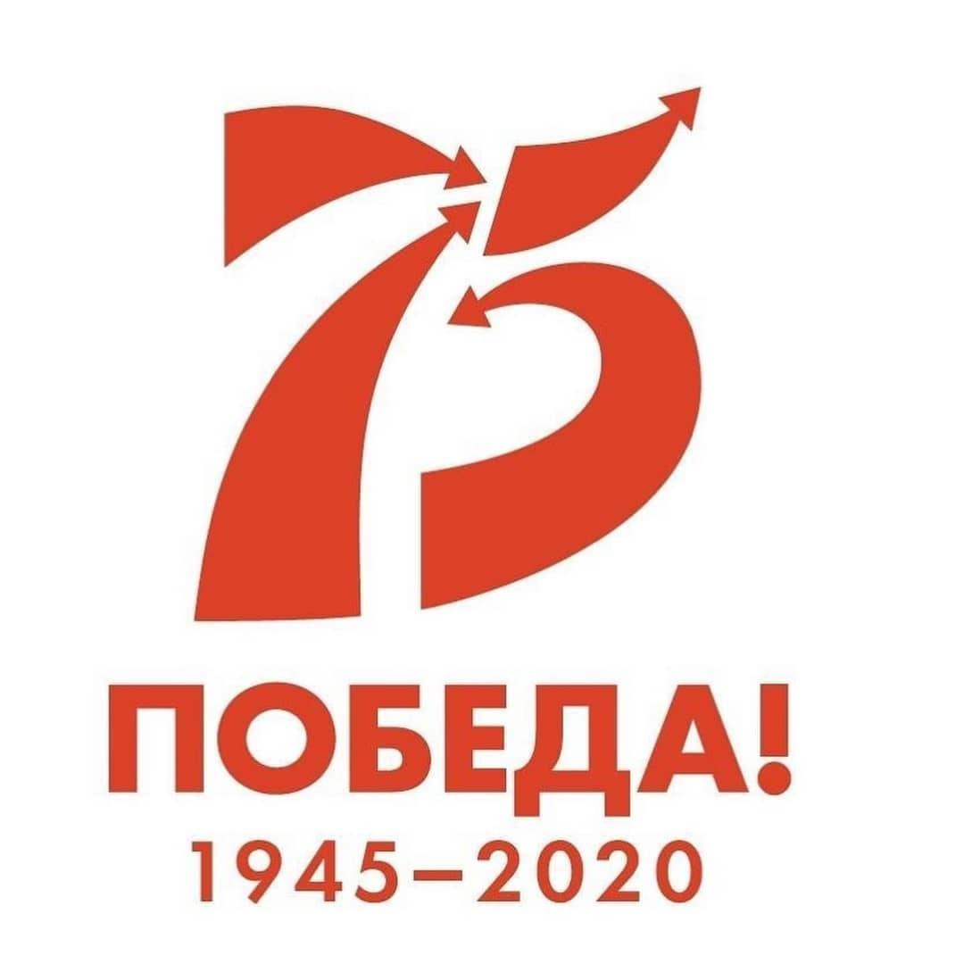 75 лет победы баннер